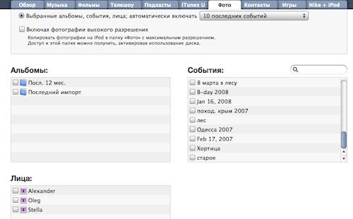 Улучшена синхронизация в iTunes 9