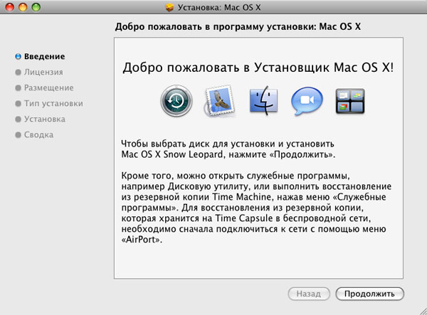 Установка Mac OS X Snow Leopard