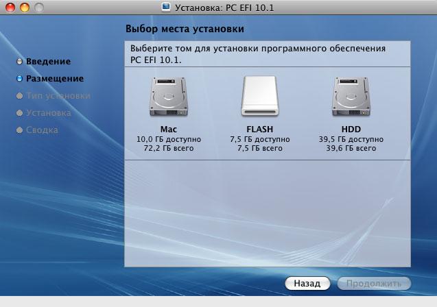 Установка PC EFI
