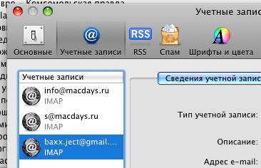 Настройка учетной записи в Mail