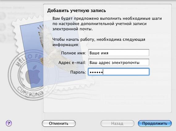 Настройка Gmail в Mac OS X