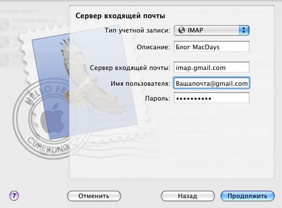Настройка Mail в Mac OS X