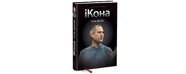 iКона — книга о Стиве Джобсе