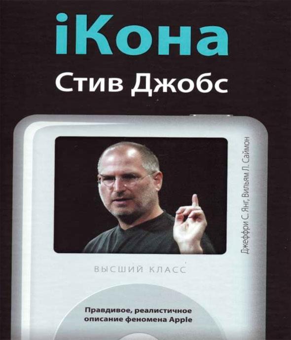 iКона книга о Стиве Джобсе