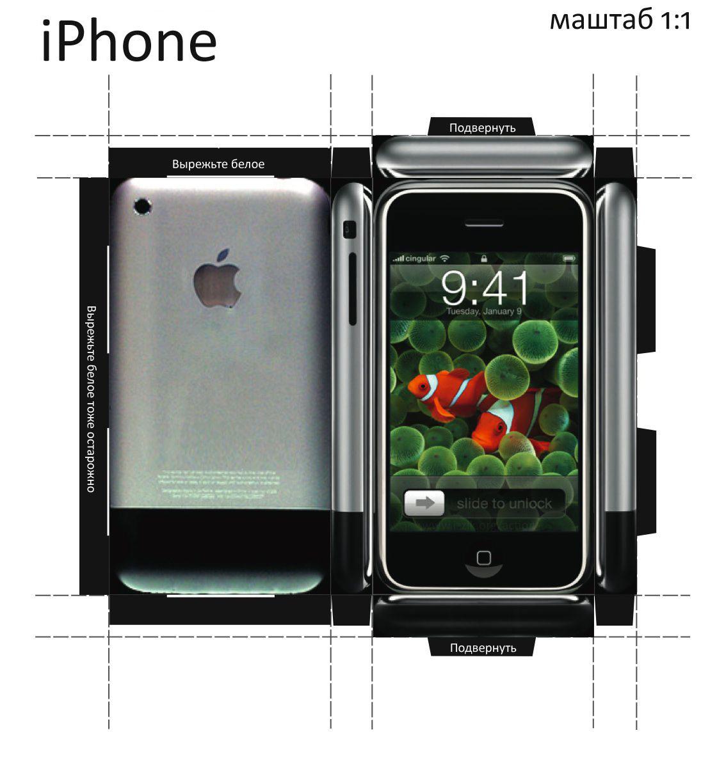 Как сделать свой iPhone из бумаги