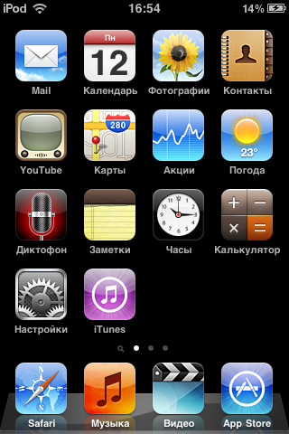 iPhone OS 4.0 Springboard