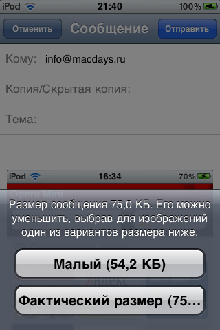 iPhone OS 4.0 Mail.app