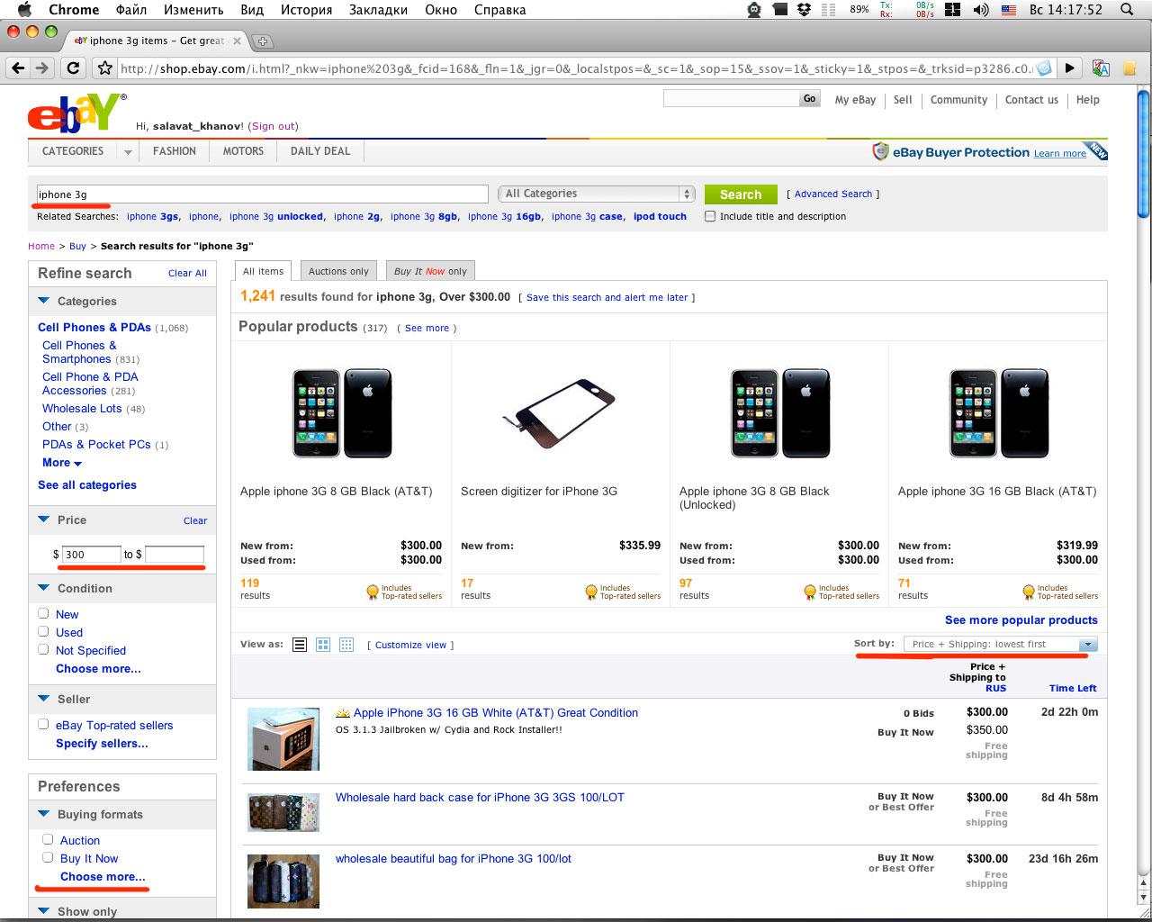 Поиск по ebay