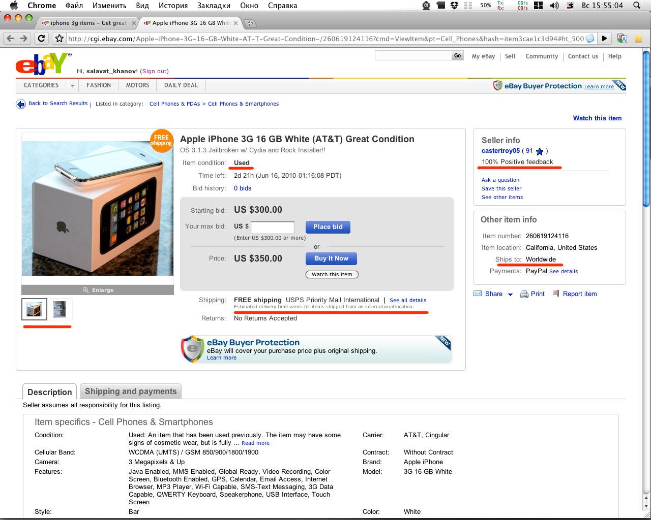 Лот на ebay