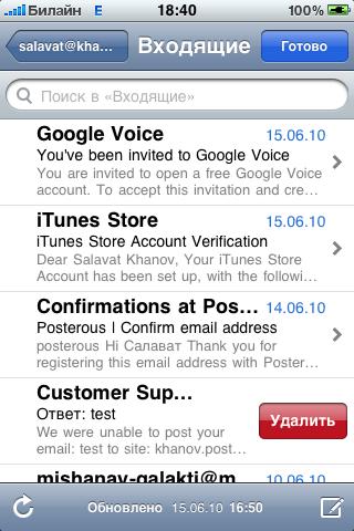 Удаление email и SMS