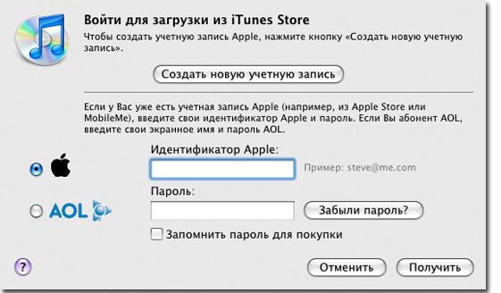 Американский аккаунт iTunes Store