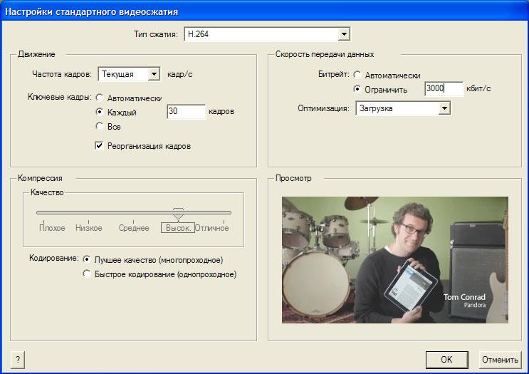 Оптимизация видео с помощью QuickTime