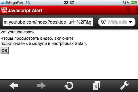 Opera Mini не способна проигрывать видео с YouTube
