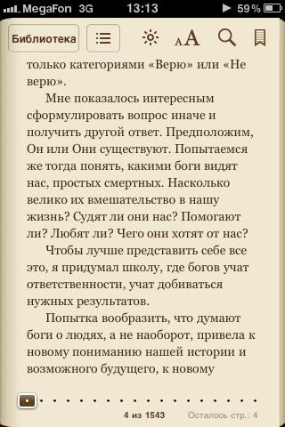 Книга Бернара Вербера «Дыхание Богов»