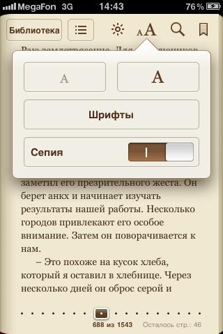 Настройки шрифтов в iBooks