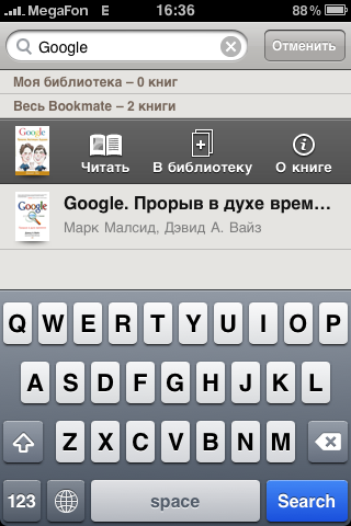 Обзор Bookmate для iPhone