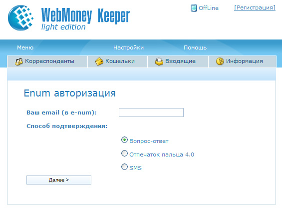 WebMoney Light
