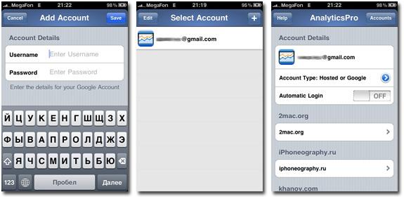 Analytics Pro: добавление аккаунта