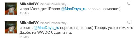 @MacDays_ru: самые быстрые новости
