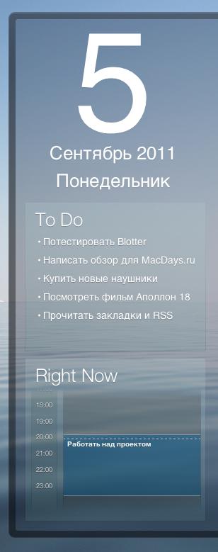 Панель «Сейчас» и список задач
