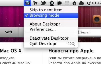 Desktopr — переход в режим браузинга