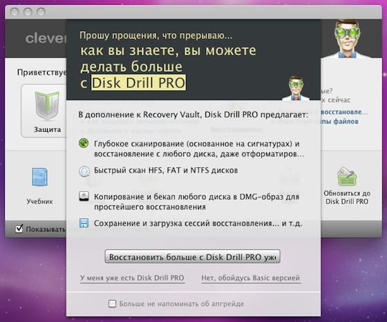 Disk Drill — восстановление удаленных файлов на Мас