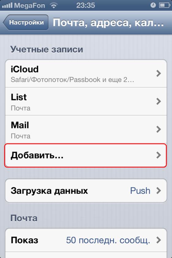 контакты из android в iphone