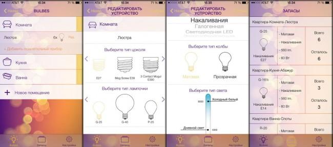Bulbes умное освещение