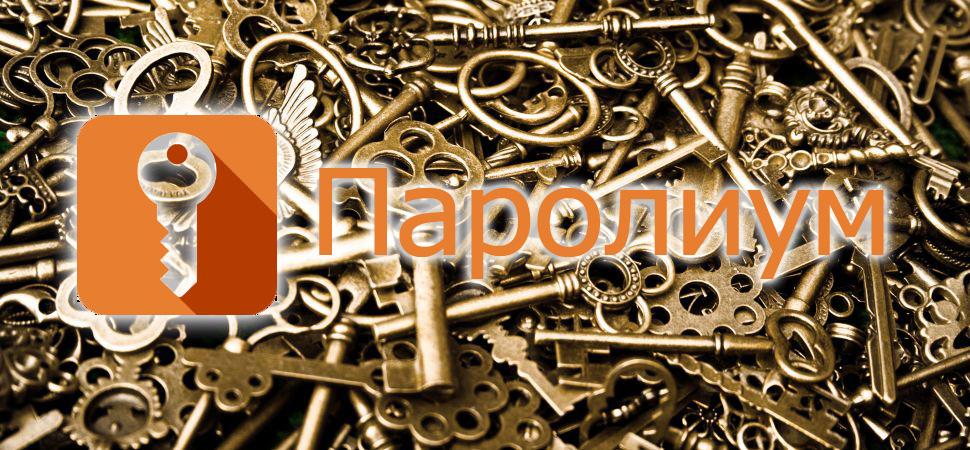 Паролиум: генератор и хранитель паролей