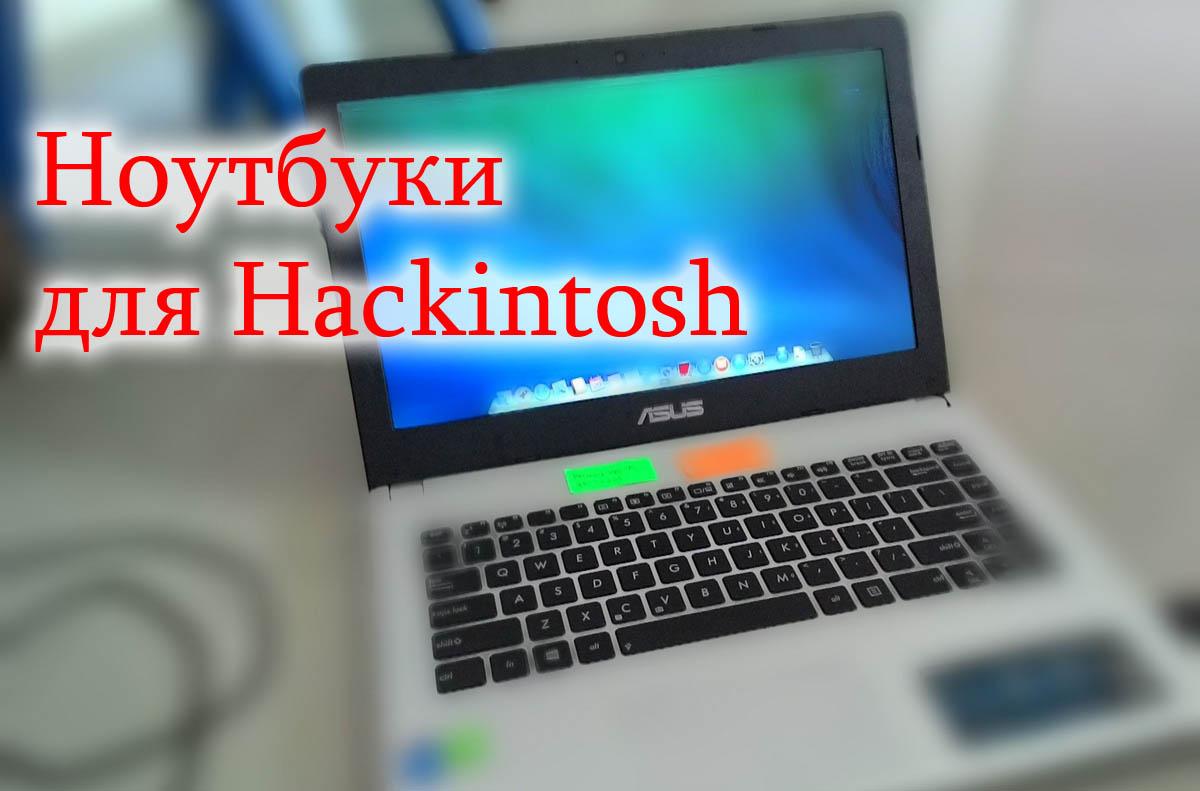 Лучшие ноутбуки для Хакинтош 2017  12 идеальных моделей для