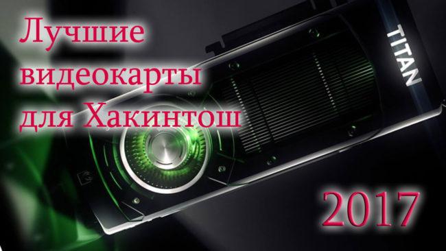 Видеокарты для Хакинтош