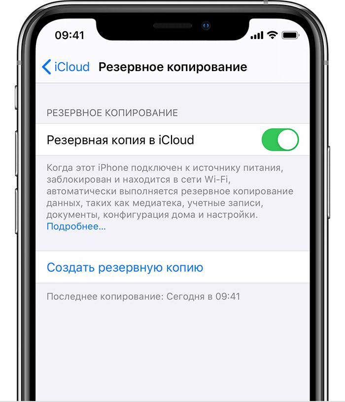 Как обновить айфон