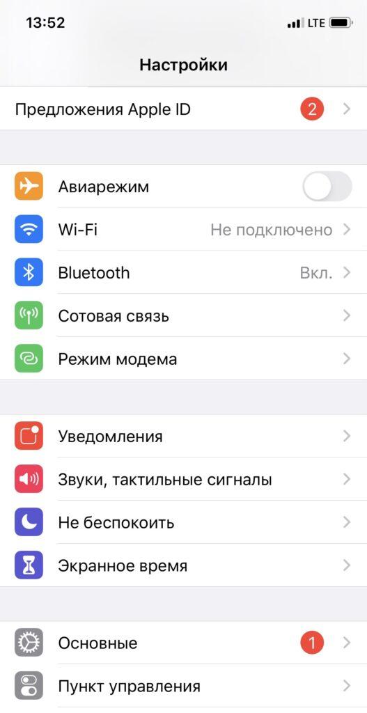Обновить айфон