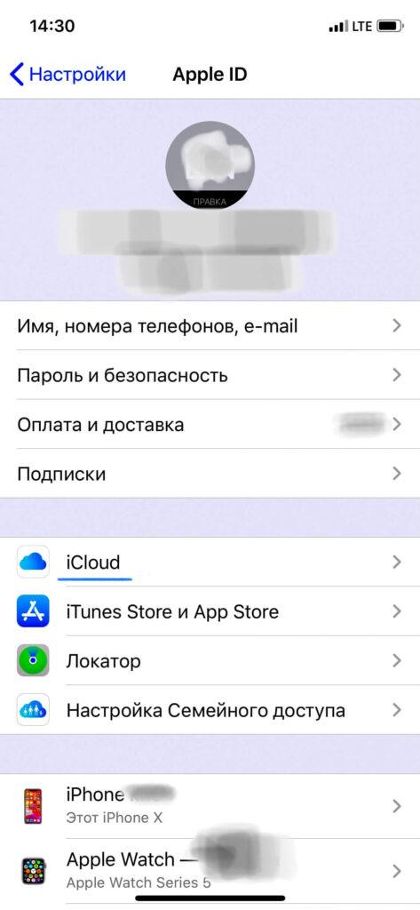 Как обновить айфон через iCloud