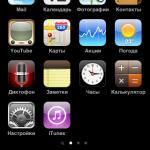 iPhone OS 4.0 Beta. Первые впечатления