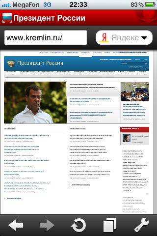 Opera Mini загрузила сайт Президента России за 4 секунды