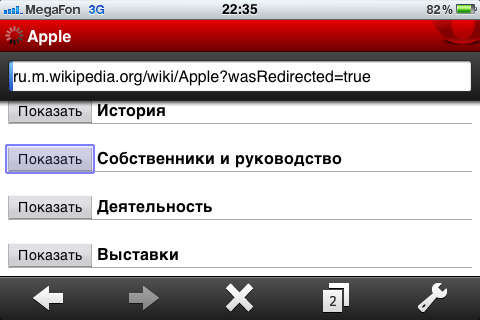 Opera Mini перезагружает страницу