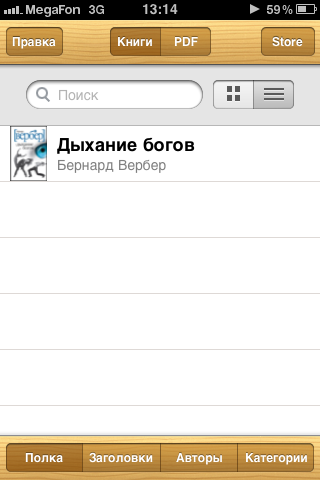 Список книг в iBooks