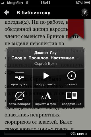 Bookmate: читаем книги на iPhone