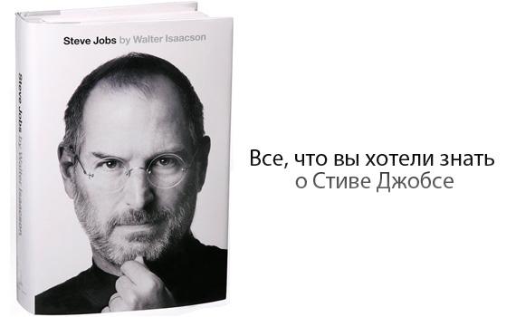 Авторизованная биография Стива Джобса от Уолтера Айзаксена