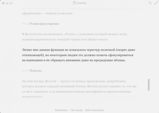 Byword for Mac — красивый минималистичный текстовый редактор