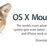 Apple выпустила OS X 10.8.1