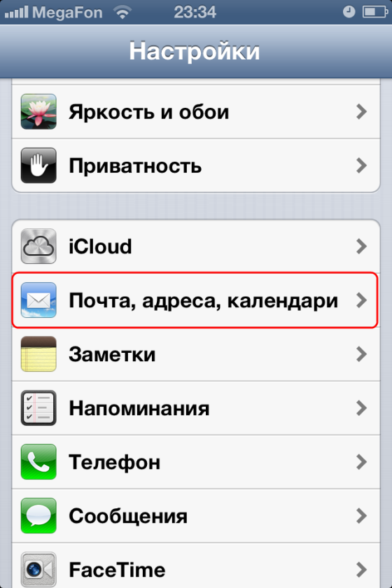 синхронизация контактов iphone c google