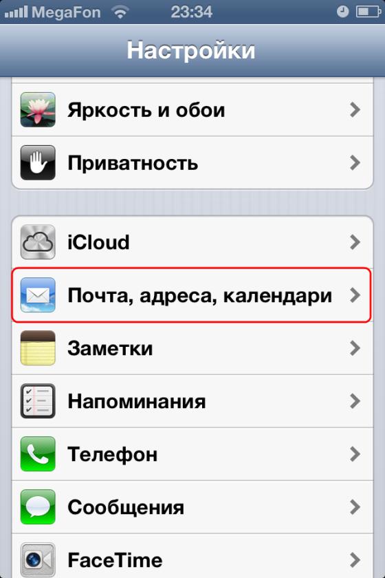 синхронизация контактов iphone c google
