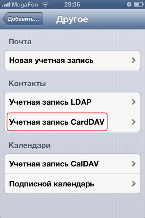 iphone синхронизация контактов с android