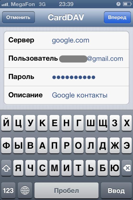 контакты google в iphone