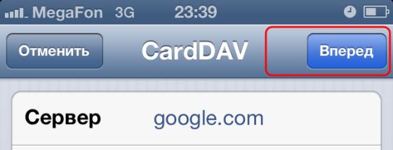 контакты из gmail в iphone