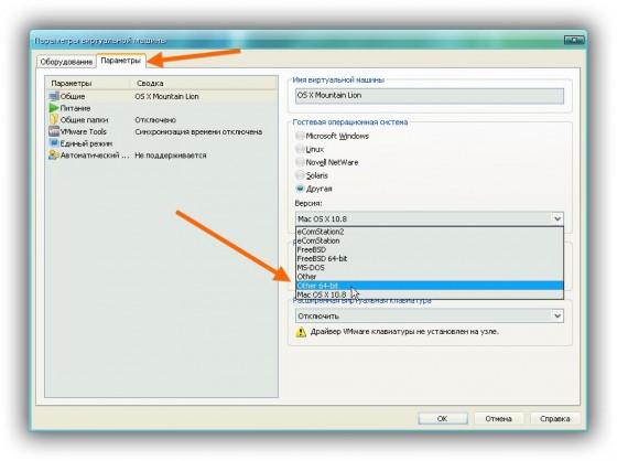Установка OS X на виртуальную машину PC