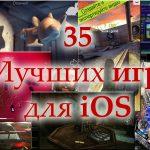 35 лучших игр для iPhone и iPad. Все жанры для iOS